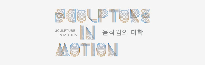 Sculpture in Motion: Exhibition